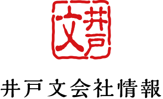 井戸文会社情報会社情報